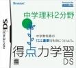 logo Emulators Tokuten Ryoku Gakushuu Ds - Chuugaku Rika 2 Bunya